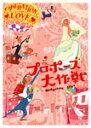 プロポーズ大作戦 DVD-BOX/山下智久[DVD]