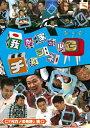 樂天商城 - 【送料無料】我が家のチャンネルG 「元カノの奇跡」編/我が家[DVD]【返品種別A】