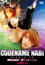 【送料無料】CODENAME NABI Mission1 殺しのルージュ/嘉門洋子[DVD]【返品種別A】