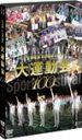 【送料無料】宝塚歌劇100周年記念 『大運動会』/宝塚歌劇団[DVD]【返品種別A】