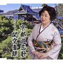 京都巡恋歌/大空し...