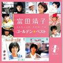 富田靖子 ゴールデン☆ベスト/富田靖子[CD]【返品種別A】