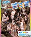 【送料無料】ぱすぽ☆ 「「ぱ」「す」「ぽ」」/ぱすぽ☆[Blu-ray]【返品種別A】