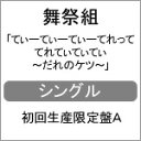 Idol Name: Ha Line - [枚数限定][限定盤]てぃーてぃーてぃーてれって てれてぃてぃてぃ 〜だれのケツ〜(初回生産限定A)/舞祭組[CD+DVD]【返品種別A】