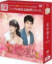 【送料無料】[枚数限定]女の香り DVD-BOX<シンプルBOX 5,000円シリーズ>/キム・ソナ