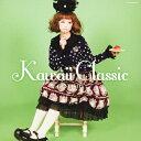 kawaii Classic-GOTHIC-/オムニバス(クラシック)[CD]【返品種別A】