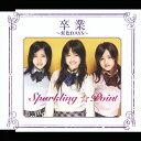 偶像名: Sa行 - 卒業〜虹色DAYS〜/スパークリング☆ポイント[CD]【返品種別A】