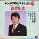 キングDVDカラオケHit4 西方裕之/カラオケ[DVD]【返品種別A】