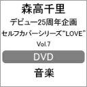 """【送料無料】デビュー25周年企画 森高千里 セルフカバー シリーズ """"LOVE""""Vol.7/森高千里[DVD]【返品種別A】"""