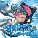 EXIT TUNES PRESENTS Supernova/オムニバス[CD]
