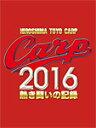 【送料無料】2016カープ熱き闘いの記録 V7記念特別版【Blu-ray】/野球[Blu-ray]【返品種別A】