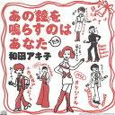 あの鐘を鳴らすのはあなた/和田アキ子[CD]【返品種別A】