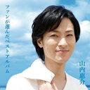 【送料無料】ファンが選んだベストアルバム/山内惠介[CD]【返品種別A】