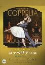 【送料無料】パリ・オペラ座バレエ「コッペリア」/ドロテ・ジルベール[DVD]【返品種別A】