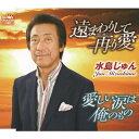 遠まわりして再り愛/水島じゅん[CD]【返品種別A】