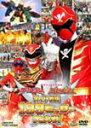 【送料無料】ゴーカイジャー ゴセイジャー スーパー戦隊199ヒーロー大決戦/特撮(映像)[DVD]【返品種別A】