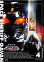 【送料無料】宇宙刑事ギャバン VOL.4/特撮(映像)[DVD]【返品種別A】