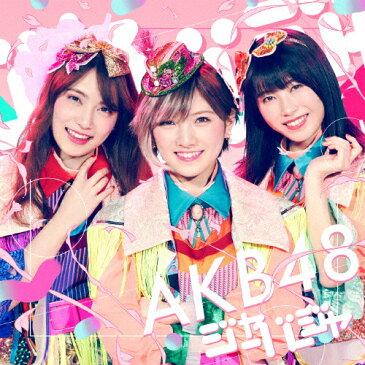 [上新オリジナル特典:生写真]ジャーバージャ(通常盤/Type A)/AKB48[CD+DVD]【返品種別A】