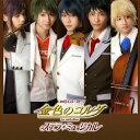 金色のコルダ ステラ・ミュージカル/ミュージカル[CD]【返品種別A】