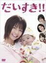 【送料無料】だいすき!! DVD-BOX/香里奈[DVD]【返品種別A】