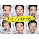 【送料無料】バイプレイヤーズ 〜もしも6人の名脇役がシェアハウスで暮らしたら〜 DVD BOX/遠藤...