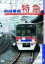 【送料無料】パシナコレクション 京成電鉄 特急/鉄道[DVD]【返品種別A】