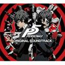【送料無料】『ペルソナ5』オリジナル・サウンドトラック/ゲーム・ミュージック[CD]【返品種別A】