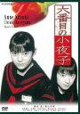 【送料無料】六番目の小夜子(新価格)/鈴木杏[DVD]【返品種別A】