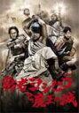 【送料無料】勇者ヨシヒコと魔王の城 DVD-BOX/山田孝之[DVD]【返品種別A】