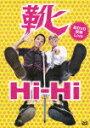 【送料無料】靴/Hi-Hi[DVD]【返品種別A】