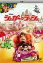 【送料無料】シュガー・ラッシュ DVD/アニメーション[DVD]【返品種別A】