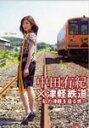 DVD>趣味・実用・教養>鉄道商品ページ。レビューが多い順(価格帯指定なし)第4位