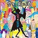 Artist Name: Sa Line - 愛と哲学/空きっ腹に酒[CD]【返品種別A】