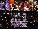 【送料無料】ボカロ三昧大演奏会/和楽器バンド[Blu-ray]【返品種別A】