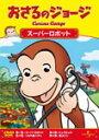 おさるのジョージ/スーパーロボット/アニメーション[DVD]【返品種別A】
