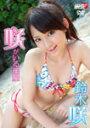 【送料無料】鈴木咲 咲がいる部屋/鈴木咲[DVD]【返品種別A】