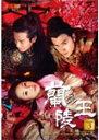蘭陵王 DVD-BOX3/ウィリアム・フォン