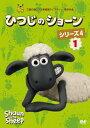 【送料無料】ひつじのショーン シリーズ4(1)/アニメーション[DVD]【返品種別A】