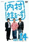 内村さまぁ〜ず vol.14/内村光良[DVD]【返品種別A】