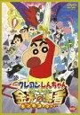 映画 クレヨンしんちゃん ちょー嵐を呼ぶ 金矛の勇者/アニメーション[DVD]【返品種別A】