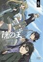 【送料無料】隠の王 DVD_SET2/アニメーション[DVD]【返品種別A】