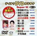 Rakuten - テイチクDVDカラオケ スーパー10(424)/カラオケ[DVD]【返品種別A】