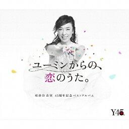 【送料無料】[枚数限定][限定盤]ユーミンからの、恋のうた。(初回限定盤B)/<strong>松任谷由実</strong>[CD+DVD]【返品種別A】