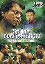 【送料無料】PRO-WRESTLING NOAH Spring Navigation '07 4.28 日本武道館大会/プロレス[DVD]【...