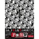 【送料無料】予襲復讐/マキシマム ザ ホルモン[CD]【返品種別A】