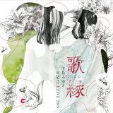 【送料無料】「歌縁」(うたえにし)-中島みゆき RESPECT LIVE 2015-/オムニバス[CD]【返品種別A】