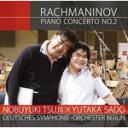 【送料無料】ラフマニノフ:ピアノ協奏曲第2番/辻井伸行×佐渡裕[CD+DVD]【返品種別A】【smtb-k】【w2】