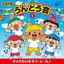2010 うんどう会1 キッズたいそう ド・レ・ミ♪/運動会用[CD]【返品種別A】