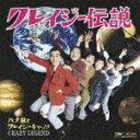【送料無料】クレイジー伝説/ハナ肇とクレイジーキャッツ[CD]【返品種別A】【smtb-k】【w2】