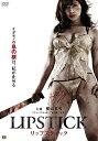 LIPSTICK リップスティック アルバトロス12 /横山美雪 DVD 【返品種別A】